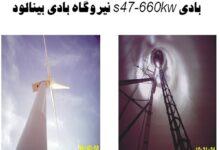 پروژه نیروگاه بادی بینالود