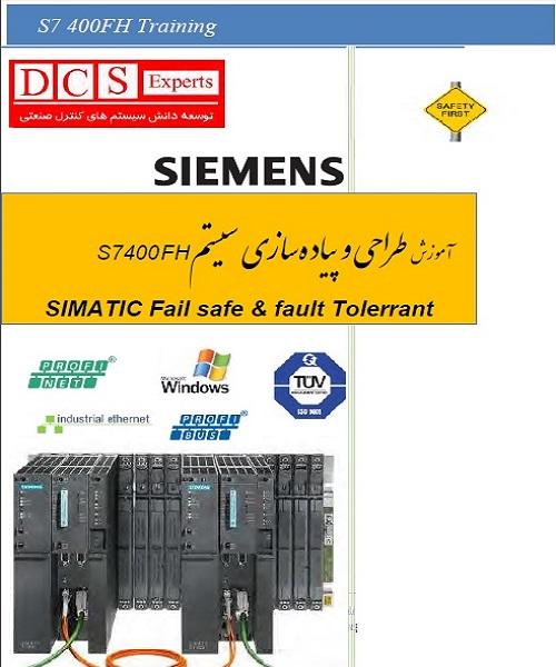 کتاب آموزش طراحی و پیاده سازی سیستم S7-400FH