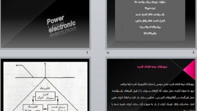 پاورپوینت آموزش الکترونیک صنعتی