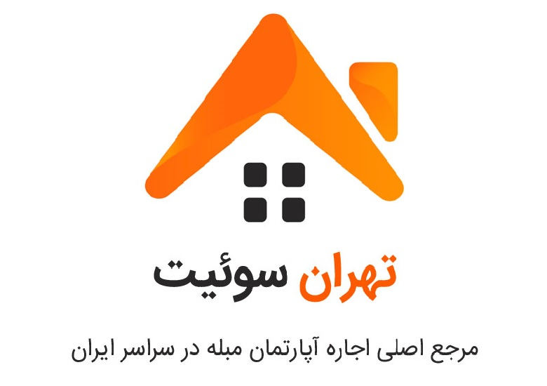 تهران سوئیت