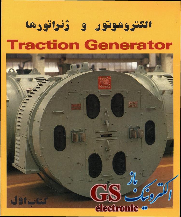 آشنایی با الکتروموتور و ژنراتورها