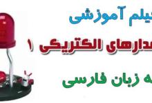 آموزش فارسی درس مدار الکتریکی