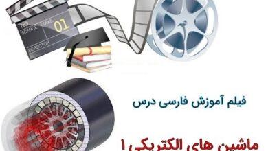 فیلم آموزشی درس ماشین های الکتریکی ۱