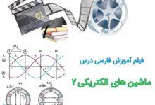 فیلم آموزشی درس ماشین های الکتریکی ۲