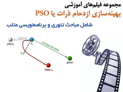 فیلم آموزشی بهینه سازی ازدحام ذرات