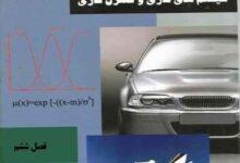 حل تمرین های فصل ششم کتاب سیستم های فازی