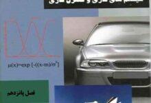 حل تمرین فصل پانزدهم کتاب سیستم های فازی